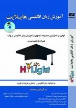 آموزش زبان انگليسي هايلايت Hilight DVD
