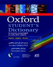 فرهنگ انگليسي انگليسي فارسي oxford student dictionary 3rd edition