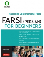 كتاب Farsi (Persian) for Beginners: Mastering Conversational Farsi