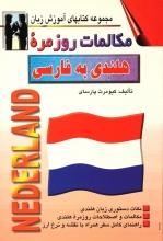 كتاب  مکالمات روزمره هلندی به فارسی