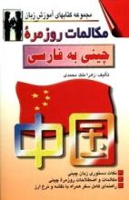 كتاب مکالمات روزمره چینی به فارسی