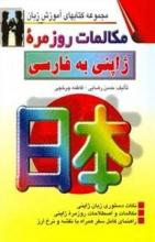 كتاب مكالمات روزمره ژاپنی به فارسی