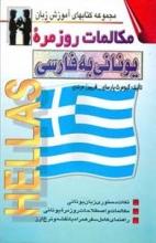 كتاب مكالمات روزمره یونانی به فارسی