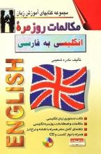 كتاب مکالمات روزمره انگلیسی به فارسی