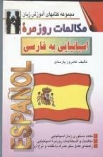 كتاب مکالمات روزمره اسپانیایی به فارسی