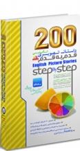 كتاب 200 داستان تصویری انگلیسی قدم به قدم