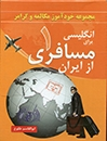 کتاب زبان انگليسي براي مسافري از ايران جلد اول
