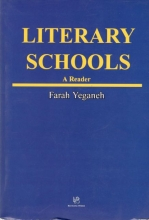 Literary Schools اثر فرح یگانه