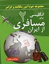 کتاب زبان انگليسي براي مسافري از ايران جلد دوم
