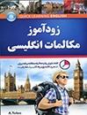 کتاب زبان زود آموز مکالمات انگليسي به همراه سی دی