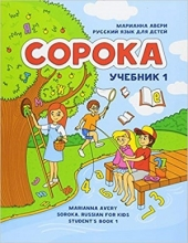 كتاب Soroka Russian for Kids