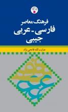 فرهنگ معاصر فارسی - عربی جيبی