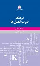 فرهنگ ضرب المثل ها، فارسي انگليسي