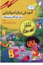 آموزش زبان اسپانیایی برای کودکان و نوجوانان +CD اثر سیامک هوشیار خوشدل