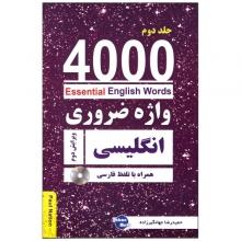 کتاب 4000 واژه ضروری انگلیسی جلد دوم ویرایش دوم-ترجمه حمید رضا جهانگیرزاده