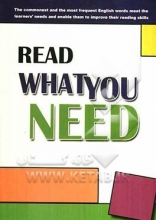 كتاب Read what you need