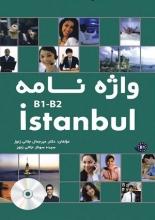 كتاب Istanbul B1-B2 By Mir Jamal Jalali Zonooz واژه نامه