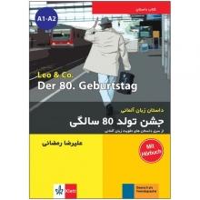 der 80.geburtstangکتاب داستان آلمانی جشن تولد 80 سالگی ترجمه علی رضا رمضانی