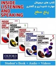 پک کامل کتاب های اینساید لیسنینگ اند اسپیکینگ  Inside Listening and Speaking+intro+1+2+3+4+CD