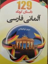 کتاب 129 داستان کوتاه آلمانی فارسی اثر پرویز ذوالجلالی
