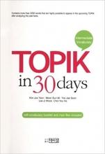 کتاب زبان کره ای لغات توپیک در 30 روز TOPIK in 30days Intermediate Vocabulary