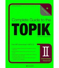 کتاب COMPLETE GUIDE TO THE TOPIK II