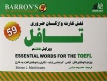 فلش كارت Essential words for TOEFL Flashcards 7th Edition