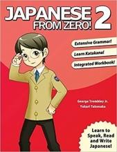 کتاب جاپنیز فروم زیرو Japanese from Zero 2