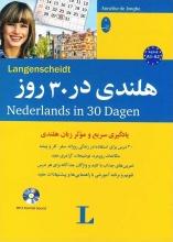 کتاب زبان هلندی در 30 روز،همراه با سی دی (صوتی)