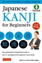 کتاب Japanese Kanji for Beginners