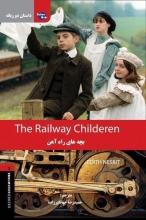 کتاب داستان دوزبانه بچه های راه آهن
