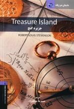 کتاب داستان دوزبانه جزیره گنج
