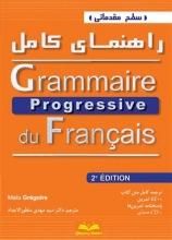 کتاب راهنمای مقدماتی گرامر پروگرسیو فرانسه Grammaire progressive - debutant + CD - 2eme