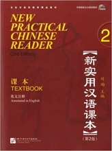 کتاب نیو پرکتیکال چاینیز ریدر ویرایش دوم (New Practical Chinese Reader 2 (2nd