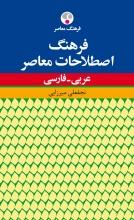 فرهنگ اصطلاحات معاصر عربی - فارسی اثر نجفعلی میرزایی