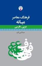 فرهنگ معاصر میانه عربی - فارسی اثر رضا ناظمیان