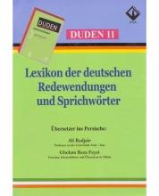کتاب فرهنگ اصطلاحات و ضرب المثل های آلمانی Lexikon der deutschen Redewendungen und Sprichworter