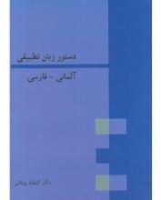 کتاب دستور زبان تطبیقی آلمانی - فارسی اثر دکتر کیقباد یزدانی