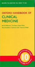 کتاب آکسفورد هند بوک آف کلینیکال مدیسن OXFORD HANDBOOK OF CLINICAL MEDICINE 2017