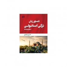 کتاب زبان دستور زبان ترکی استانبولی سطح متوسطه اثر ساعدی