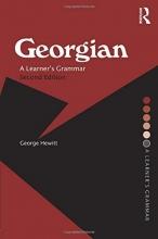 کتاب آموزش زبان گرجی Georgian A Learners Grammar