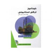 کتاب خودآموز ترکی استانبولی +CD اثر مجید پناهی