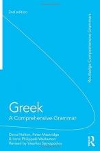 کتاب گرامر یونانی Greek A Comprehensive Grammar