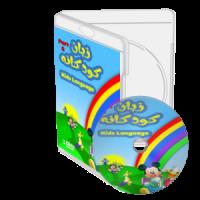 آموزش زبان براي كودكان ، نرم افزار آموزشي Kids Language