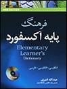 فرهنگ پايه آکسفورد انگليسي-انگليسي-فارسي با زيرنويس/شوميز + CD