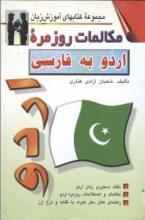 کتاب مکالمات روزمره اردو به فارسی اثر شعبان آزاد کناری