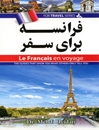 کتاب زبان French For Trip with CD