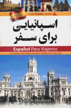 کتاب زبان اسپانیایی برای سفر اثر نجمه شبیری