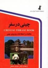كتاب چینی در سفر اثر نرگس حیدری منجیلی