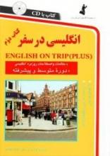 انگلیسی در سفر 2 رقعی ( كتاب 2 english on trip )